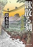 獣散る刻: 無言殺剣 (徳間時代小説文庫)