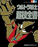 ウルトラ戦士超技全書 (超全集)