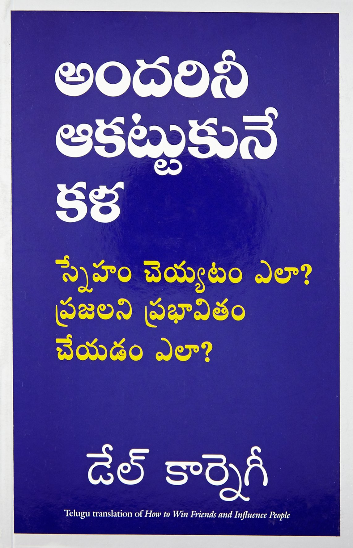 Telugu Books: Buy Telugu Books Online at Best Prices in India- Amazon in