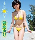 朝倉ゆり ゆりんこ日和  [Blu-ray]