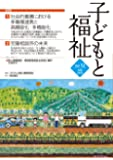 子どもと福祉 vol.12