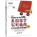新东方·美国留学实用指南