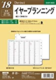 レイメイ藤井 ダヴィンチ 手帳用リフィル 2018年 1月始まり 年間計画表 A5 DAR1800