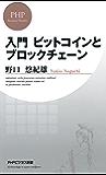 入門 ビットコインとブロックチェーン (PHPビジネス新書)