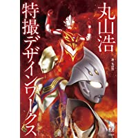 【Amazon.co.jp 限定】『丸山浩特撮デザインワークス』Special Edition(Amazon.co.jp 限定表紙/限定特典 ポストカード1枚付き)