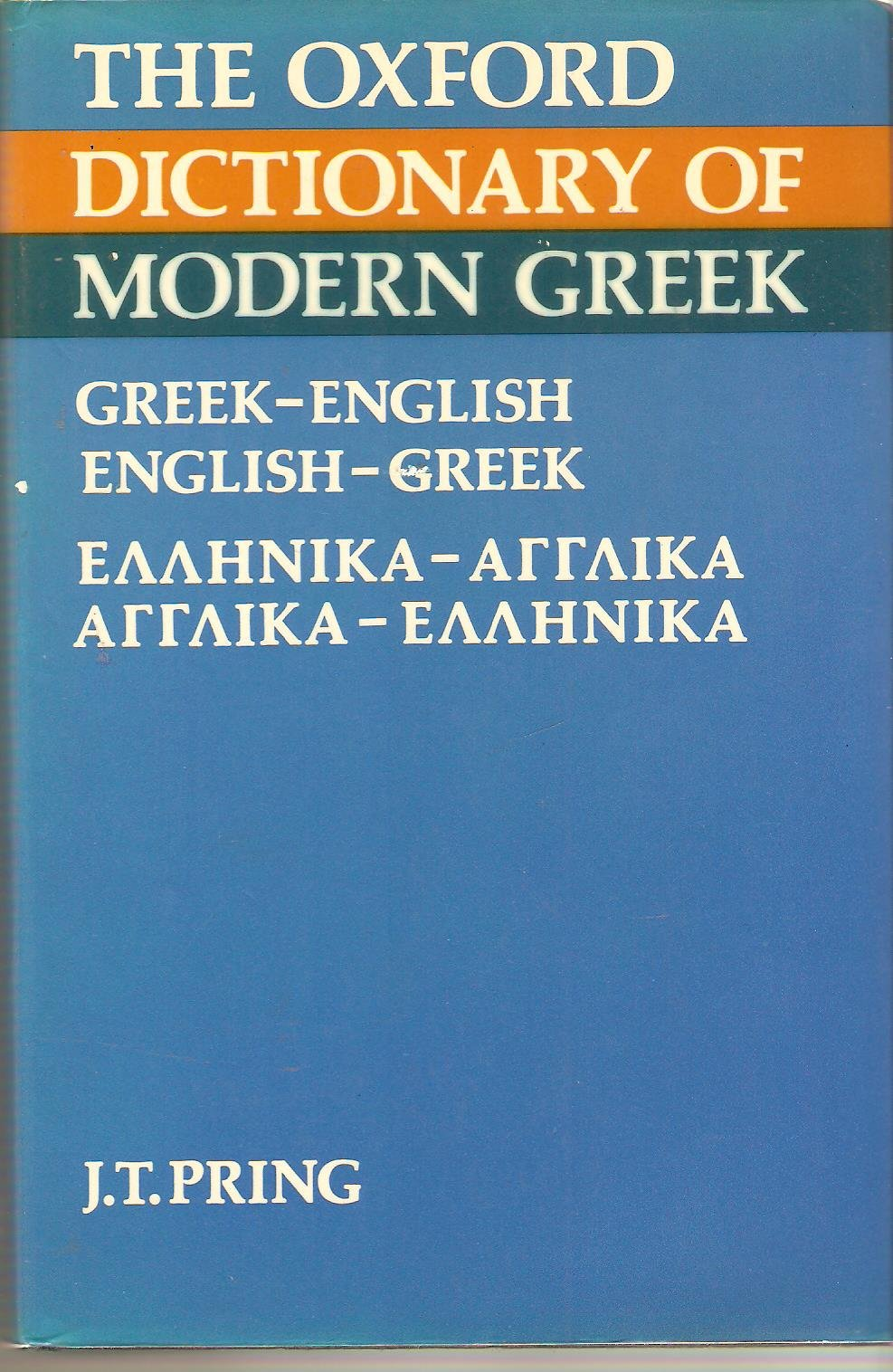 The Oxford Dictionary of Modern Greek: Greek-English/English
