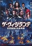 ザ・ヴィジランテ 世界最強の私設軍隊 [DVD]