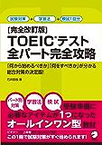 [音声DL付]完全改訂版 TOEIC(R) テスト全パート完全攻略