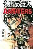 進撃の巨人 ANSWERS(1) (週刊少年マガジンコミックス)