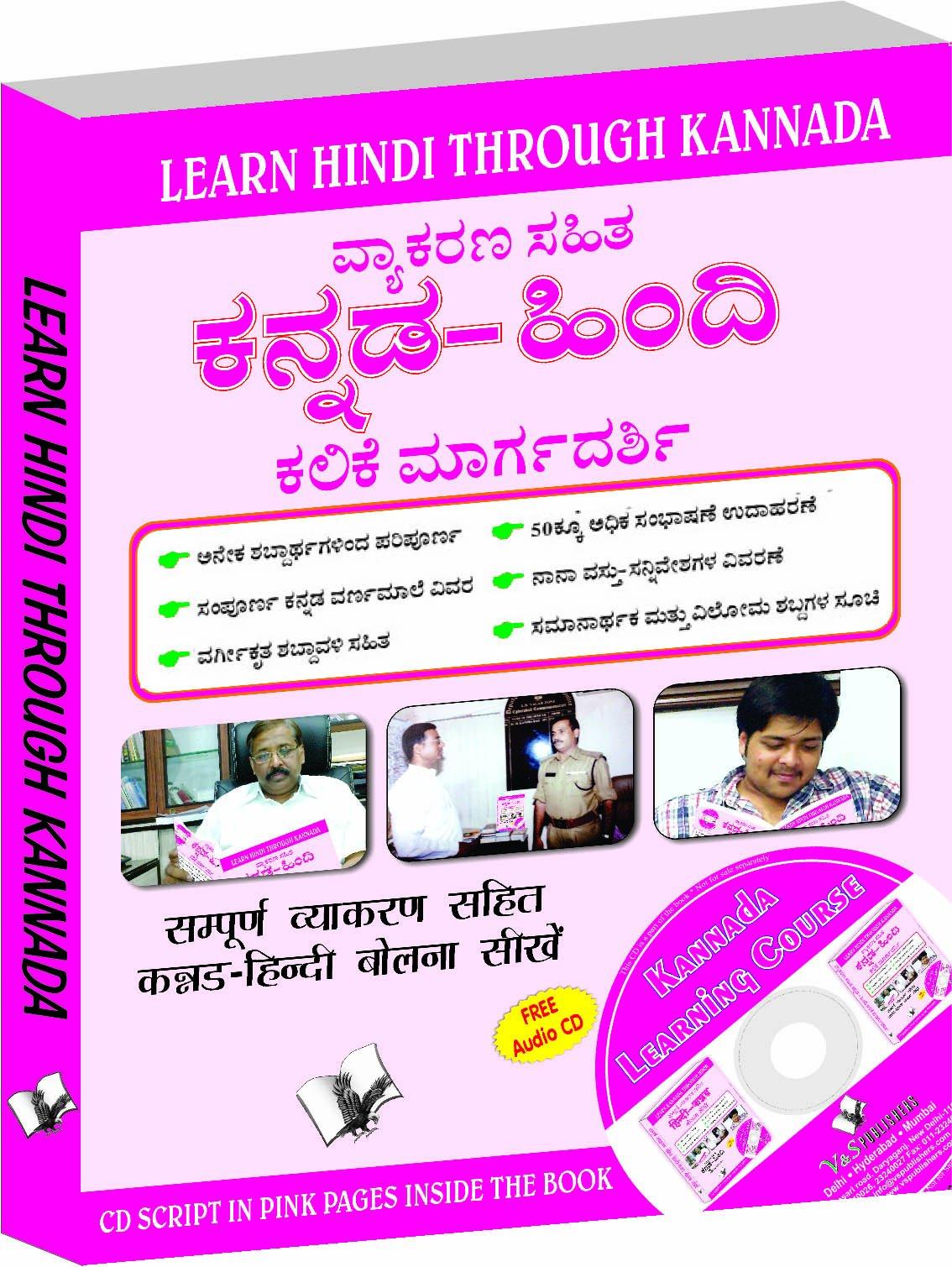Learn Kannada Through Hindi Pdf