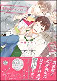 恋愛禁止ライブラリー【電子限定かきおろし漫画付き】 (GUSH COMICS)