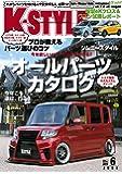 K-STYLE(ケースタイル) 2019年 06 月号