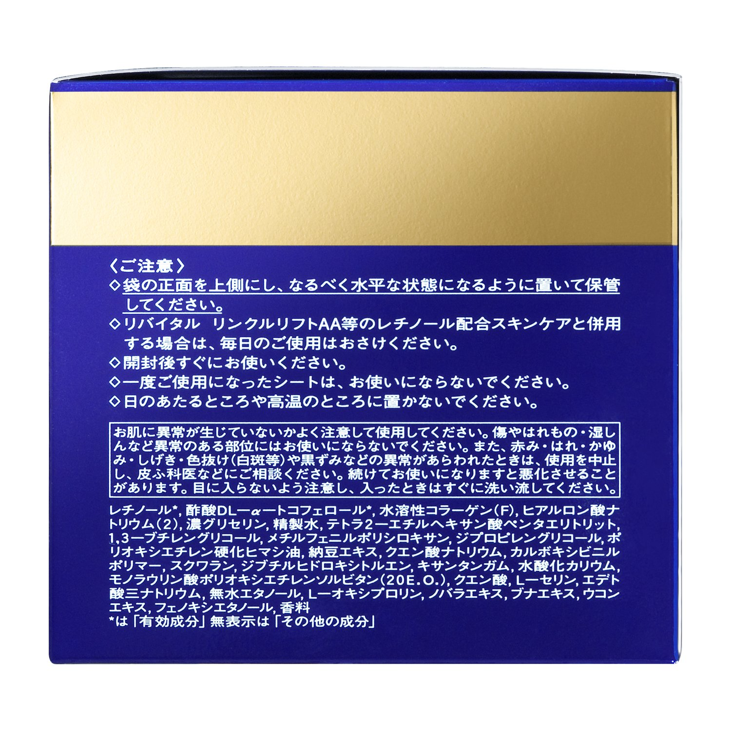 Shiseido Revital Wrinklelift Retino Science Aa Eye Mask 12 Pairs by Shiseido (Image #5)