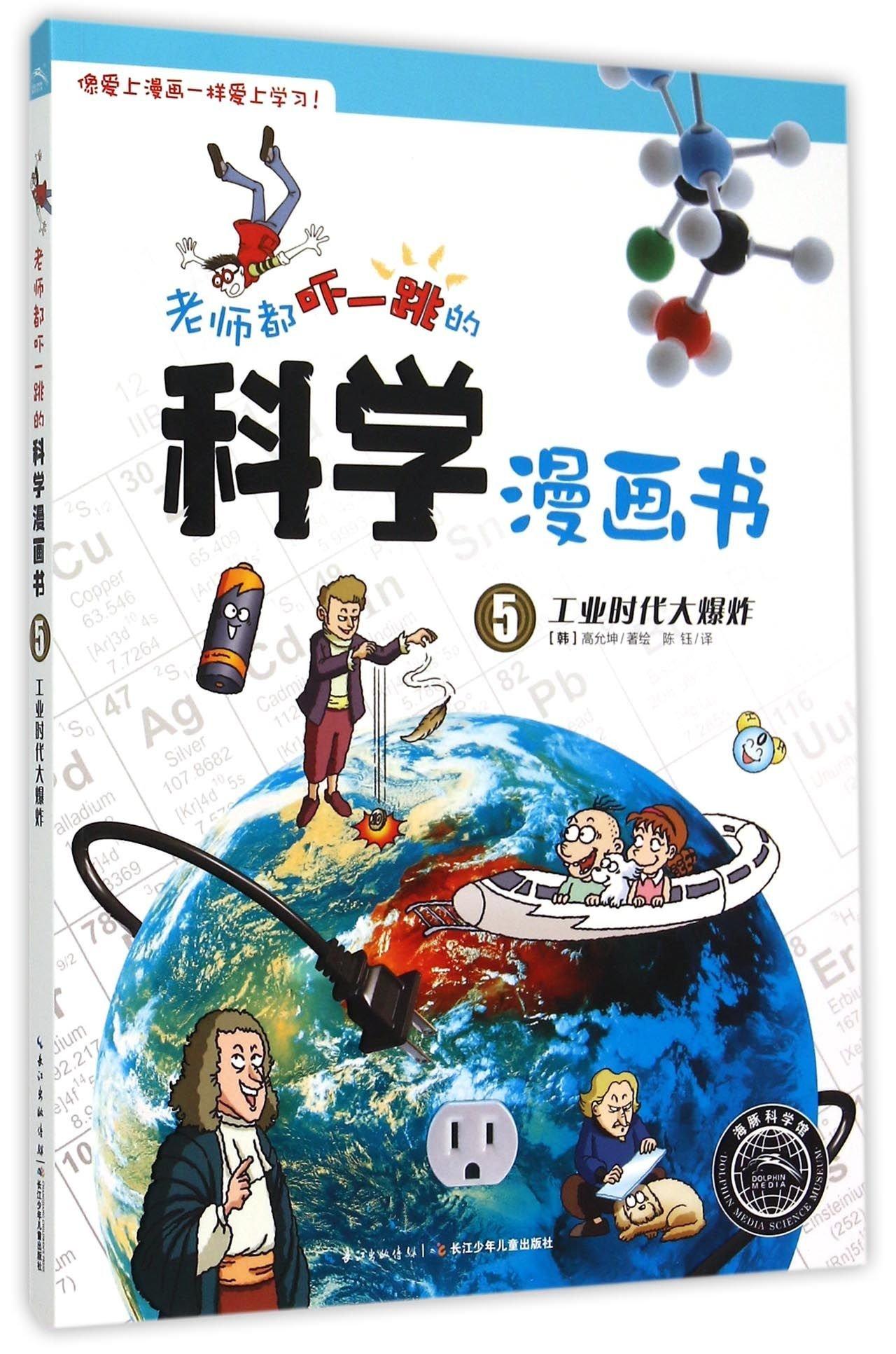 Download 老师都吓一跳的科学漫画书(5工业时代大爆炸) PDF