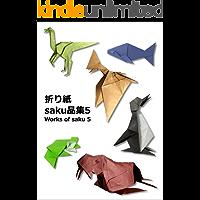 origami works of saku 5 (Japanese Edition)
