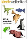 折り紙saku品集5
