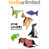 origami works of saku 5 (Japanese Edition)