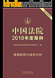 中国法院2018年度案例·婚姻家庭与继承纠纷