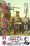 外国人が見た 幕末・明治の日本
