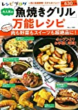 レシピブログ 大人気の「魚焼きグリル」万能レシピ (TJMOOK)