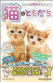 猫とともだち (講談社KK文庫)
