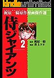 侍ジャイアンツ 2