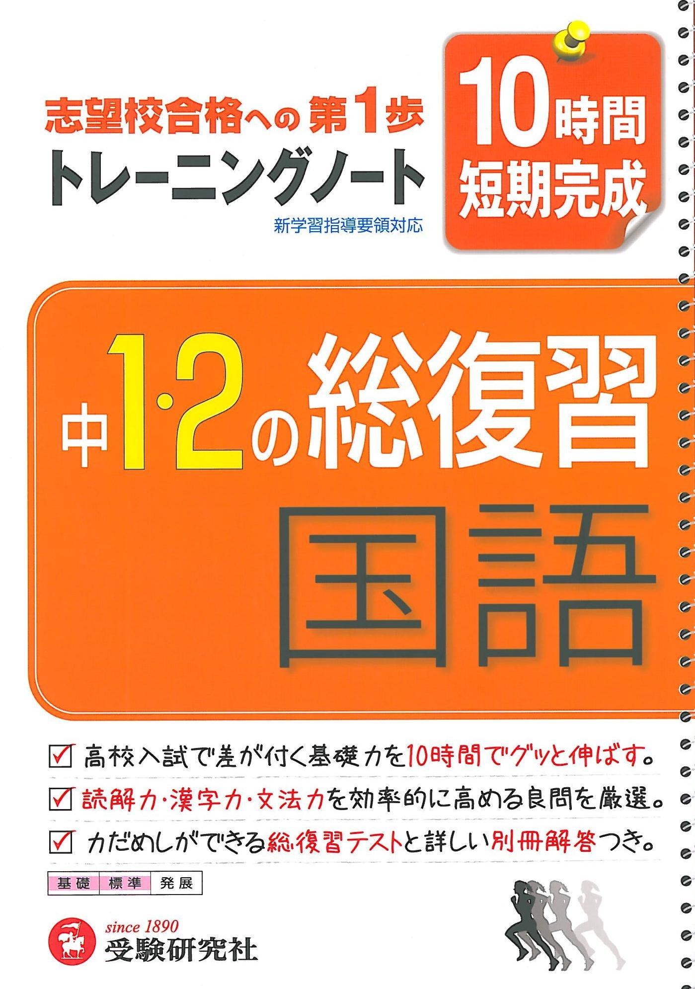 Download Chūichi ni no sōfukushū kokugo torēningu nōto : jūjikan tanki kansei PDF