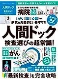 【完全ガイドシリーズ120】 人間ドック完全ガイド (100%ムックシリーズ)