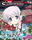 電撃G's magazine 2017年4月号