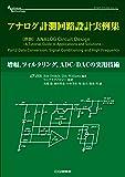 アナログ計測回路設計実例集: 増幅,フィルタリング,ADC/DACの実用技術 (アナログ・テクノロジ・シリーズ)