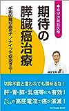 期待の膵臓癌治療 ─手術困難な癌をナノナイフで撃退する! (希望の最新医療シリーズ)
