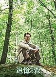 追憶の森 [DVD]