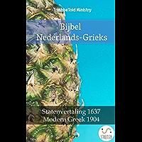 Bijbel Nederlands-Grieks: Statenvertaling 1637 - Modern Greek 1904 (Parallel Bible Halseth Book 1354) (Dutch Edition)