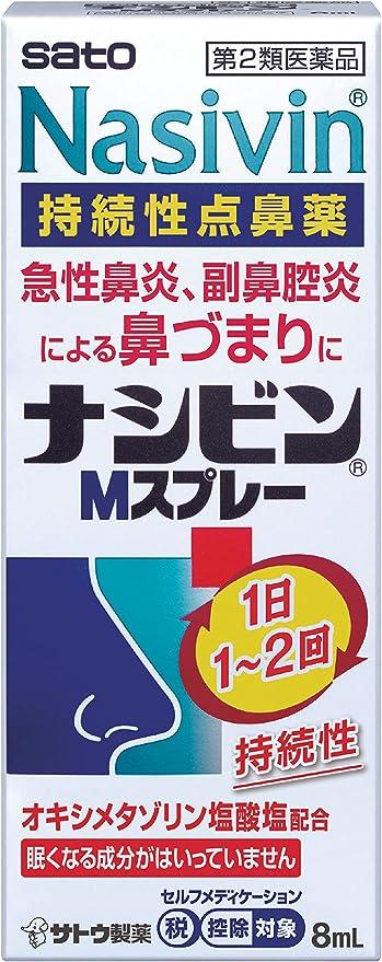 佐藤製薬 ナシビンMスプレー