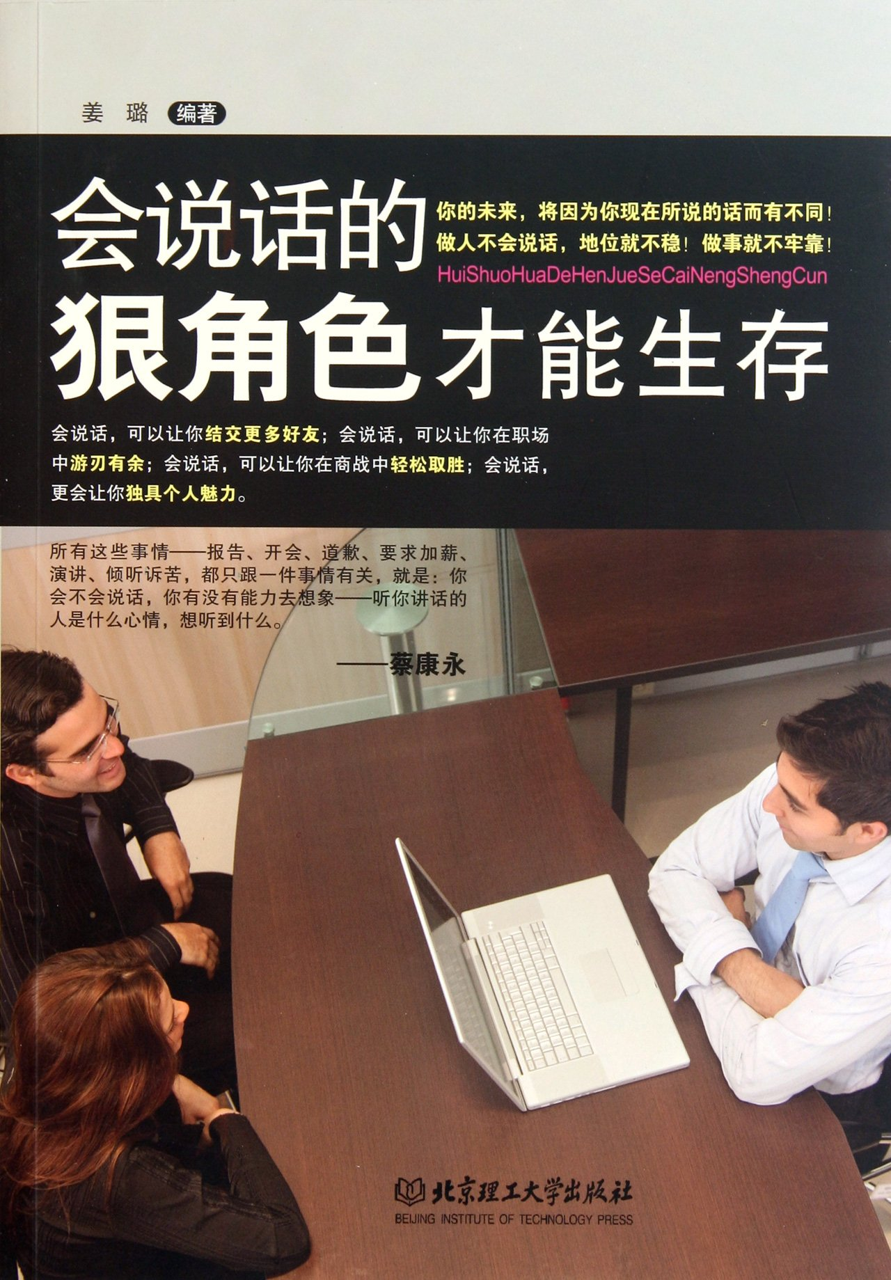 Download Only Those Sociable Powerful Figure Can Survive (Chinese Edition) pdf