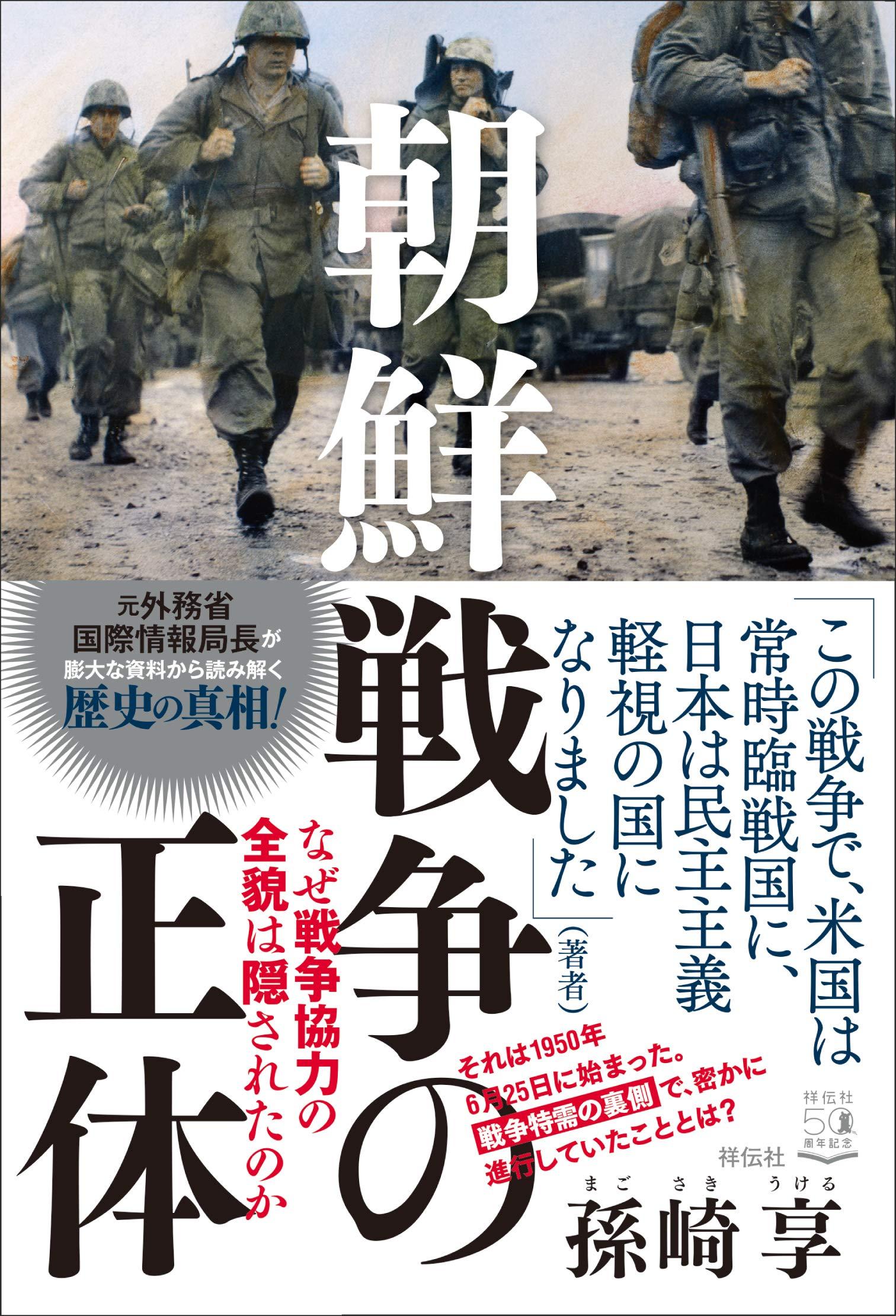 朝鮮戦争の正体 なぜ戦争協力の全貌は隠されたのか (単行本) | 孫崎 享 ...