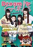 Dream Girls Vol.11 (メディアパルムック)
