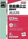 奈良県公立高等学校 特色選抜 CD付  2019年度受験用 赤本 30292 (公立高校入試対策シリーズ)