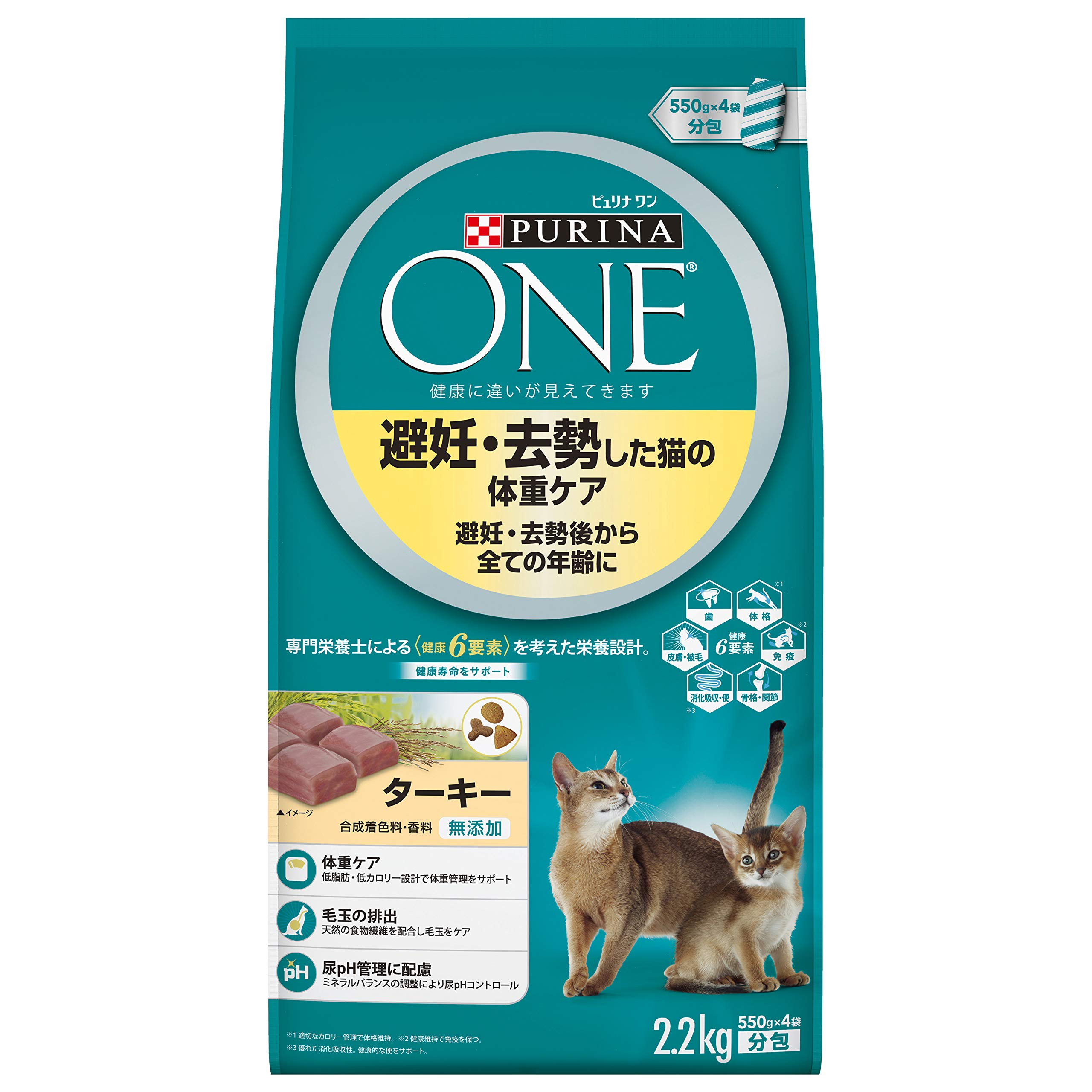 ピュリナ ワン キャットフード 避妊・去勢した猫の体重ケア 子ねこから全ての年齢に ターキー 2.2kg