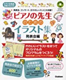 ピアノの先生のための イラスト集 - 発表会編 - ピアノの先生お助けBOOK