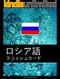 ロシア語フラッシュカード: 重要単語800語フラッシュカード
