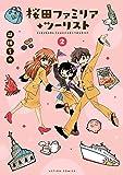 桜田ファミリア◆ツーリスト(2) (アクションコミックス)