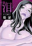 泪~泣きむしの殺し屋~ 分冊版 : 23 (アクションコミックス)