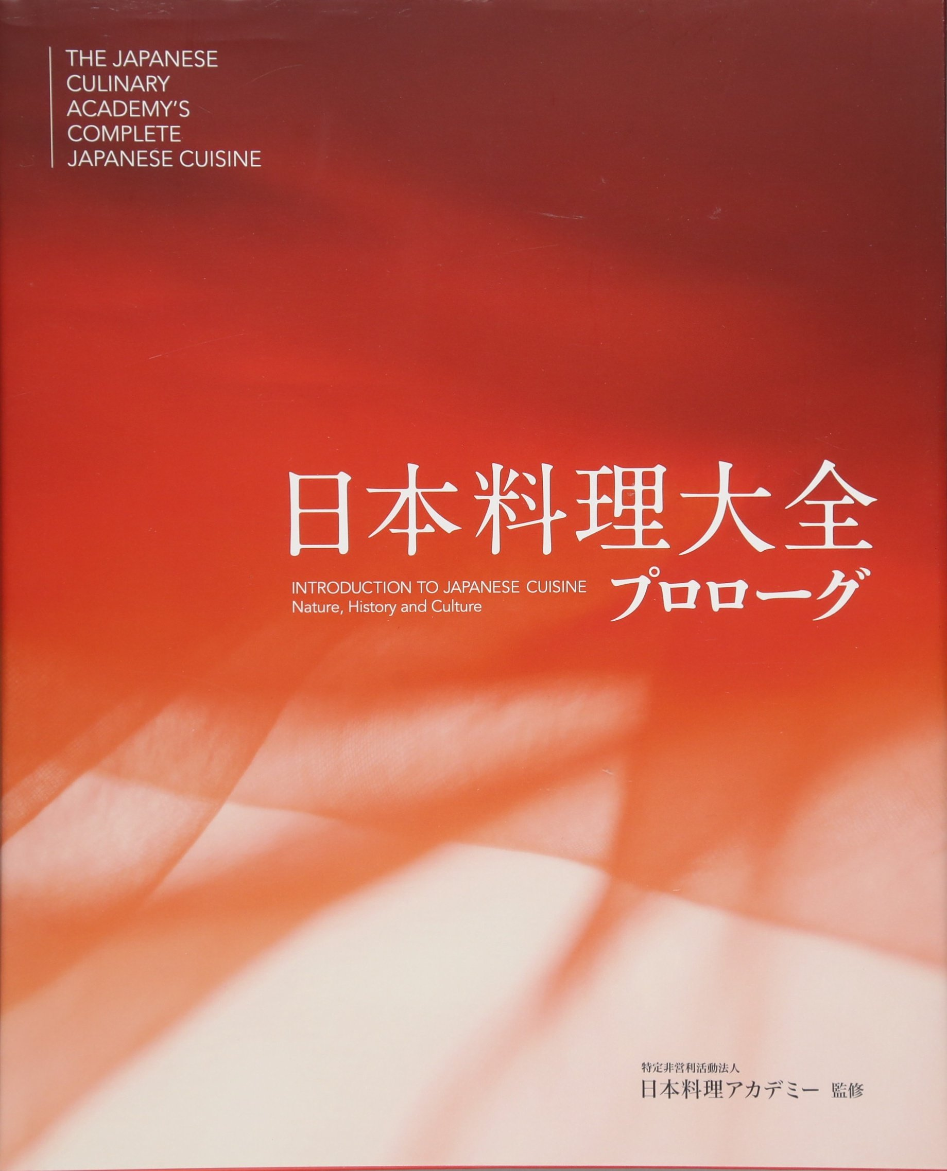 The Japanese Culinary Academy's Complete Introduction To Japanese Cuisine (japanese Language Edition) by Shuhari Initiative