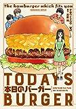 本日のバーガー 3 (芳文社コミックス)