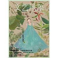 文艺风象•葱葱(2013年08月•总第142期)(随刊附赠「害羞星球•煨番薯」绘本别册)