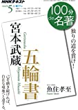 宮本武蔵『五輪書』 2016年5月 (100分 de 名著)