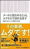 メールに使われる上司、エクセルで潰れる部下 利益生むホントの働き方改革 (朝日新書)