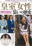 皇室女性 装いの歴史 (TJMOOK)