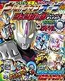 ウルトラマンオーブファンブック TV&カードゲーム完ぺきガイド (てれびくんデラックス)